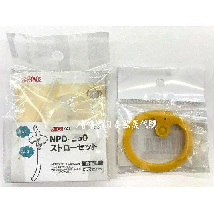 日本膳魔師(Thermos)婴兒輕巧吸管杯 替換 吸管 杯緣墊 npd-250 日本境內版