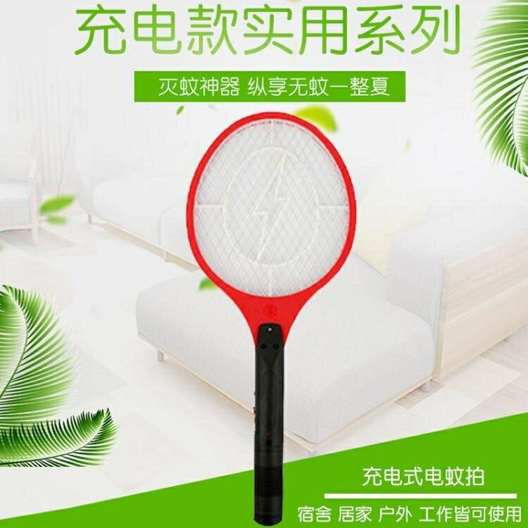 久用充電式家用強力電蒼蠅拍電蚊子拍電滅蚊拍電子滅蚊蠅拍