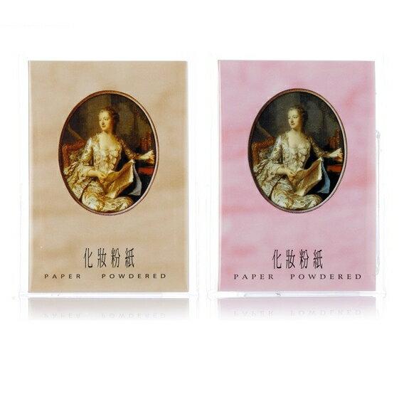 古典美人吸油面紙/吸油粉紙  (65入/包) - 膚色/ 粉色