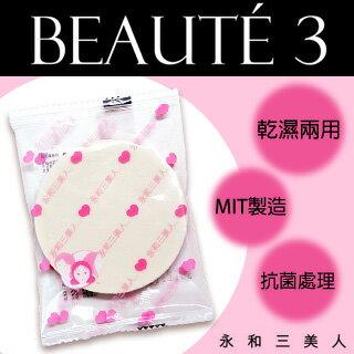 【永和三美人】海大#414 專業化妝用海棉(大)