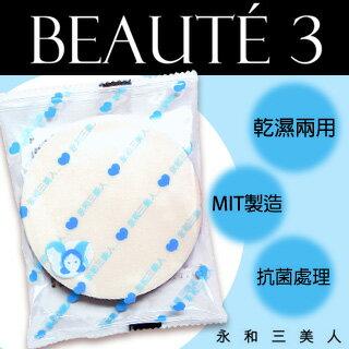 【永和三美人】海大#424 專業化妝用海棉(特大)