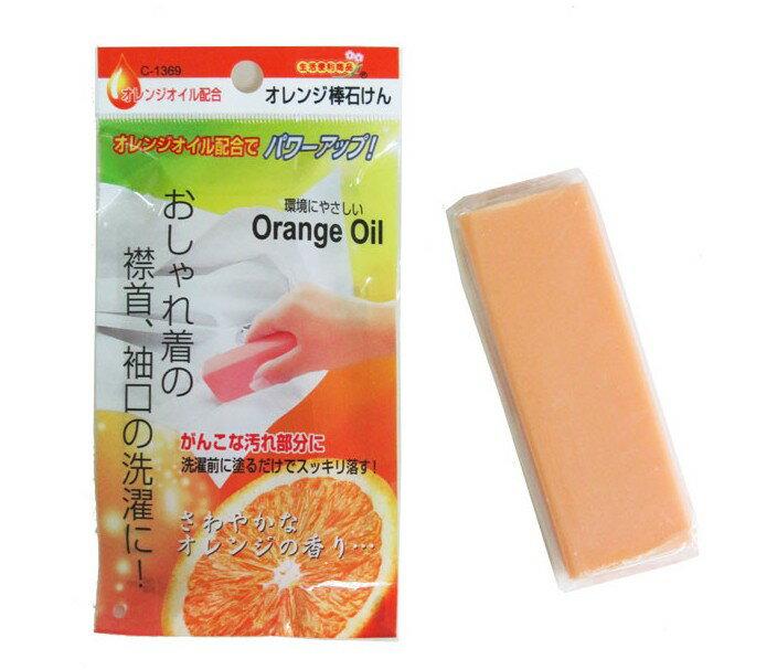 日本製天然橘子油去污皂/去污棒