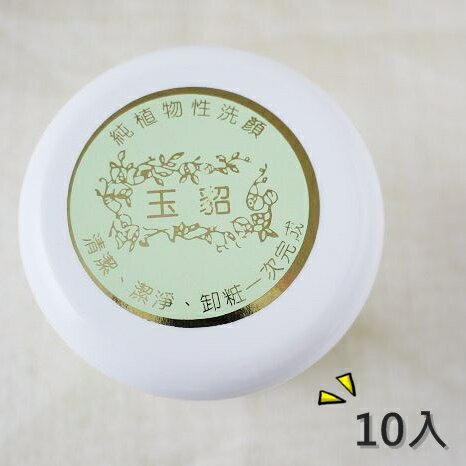 玉貂 草本漢萃洗顏乳 (10入免運價)