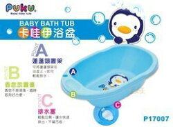 【尋寶趣】PUKU 藍色企鵝 卡哇伊浴盆L 寶寶洗澡盆 幼兒泡澡桶 兒童浴缸 嬰兒浴盆 嬰兒洗澡 P17007