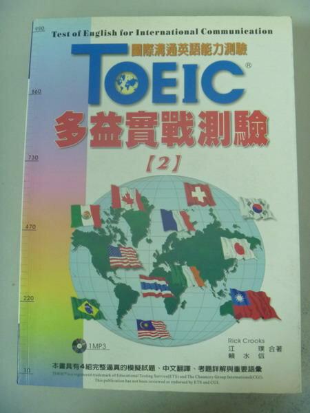 【書寶二手書T2/語言學習_XBK】TOEIC多益實戰測驗(2)_RickCro_無光碟