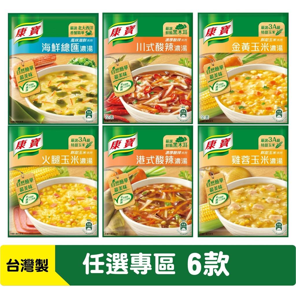 康寶濃湯系列 火腿玉米 金黃玉米 雞蓉玉米 港式酸辣 川式酸辣 海鮮總匯