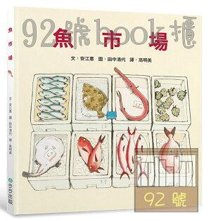 92號BOOK櫃-參考書專賣店:(9)魚市場(步步)