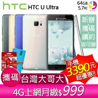 HTC U Ultra 64G 攜碼至台灣大哥大 4G 上網月繳 $999 手機3390元【贈32G記憶卡*1+Q Style10400行動/移動電源*1】