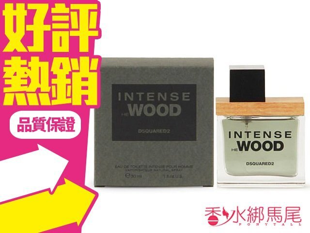 DSQUARED2 He Wood Intense 男性淡香水 30ml?香水綁馬尾?