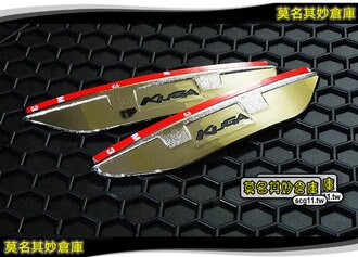 KL050 莫名其妙倉庫【鍍鉻照後鏡晴雨窗】Ford 福特 The All New KUGA 高品質亮銀炫彩設計紅黑可選