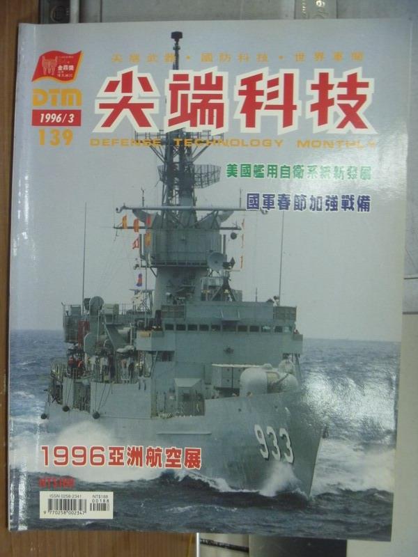 【書寶二手書T3/軍事_QLS】尖端科技_139期_1996亞洲航空展等