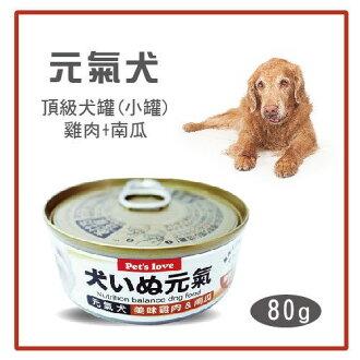 【力奇】元氣犬頂級犬罐(小罐)-雞肉+南瓜 80g -23元/罐 可超取(C301A05)