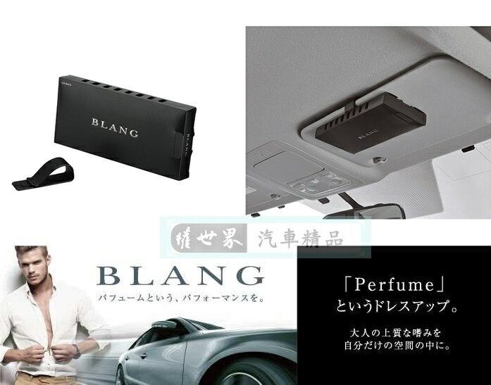 權世界@汽車用品 日本CARMATE BLANG 汽車遮陽板夾式 除臭/香水/芳香劑 G1351-兩種味道選擇