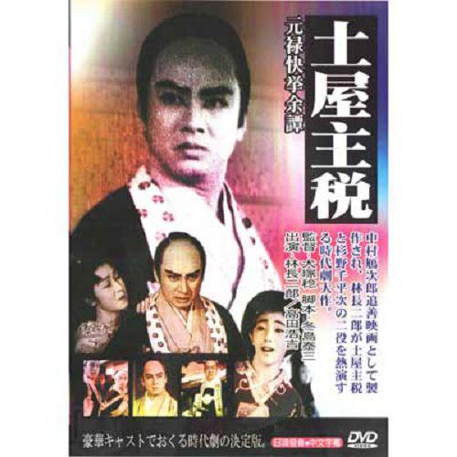 土屋主稅DVD