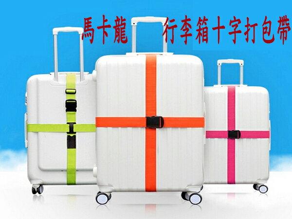 BO雜貨【SV6234】創意馬卡龍旅行箱綑綁帶 旅行收納箱加厚綑綁帶 十字行李箱捆綁打包帶