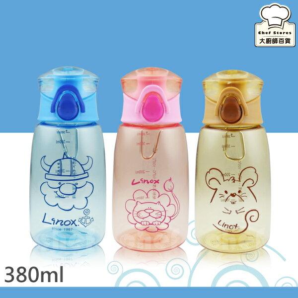 Linox兒童彈蓋太空瓶380ml水杯水壺-大廚師百貨