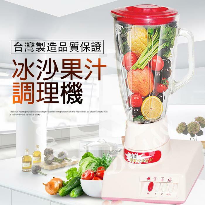【全家福】1800cc玻璃杯生機食品冰沙果汁機/調理機MX-818A