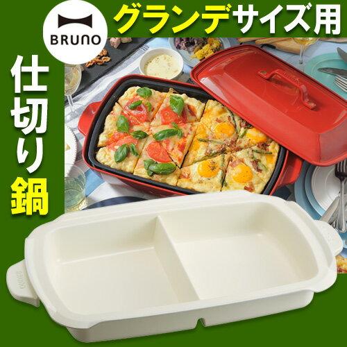 日本直送 含運 / 代購-日本BRUNO / BOE026 / 陶瓷鍋 / 多功能鑄鐵電烤盤專用(4-5人份量) 0