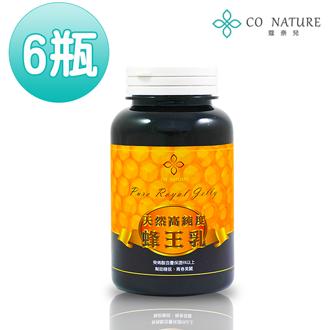 【CO NATURE】天然高純度蜂王乳(90顆/瓶) 6瓶