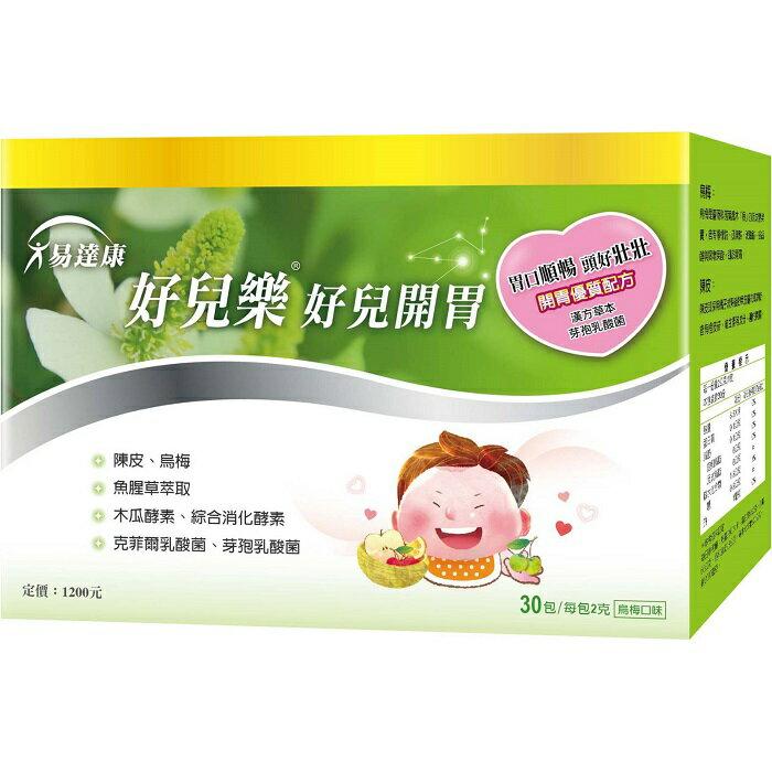 【本月品牌滿$4000再送比菲龍根菌1盒(30包)】台灣【易達康】好兒開胃(30包入)