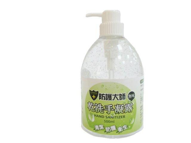 防護大師乾洗手凝膠補充瓶-無味-500ML