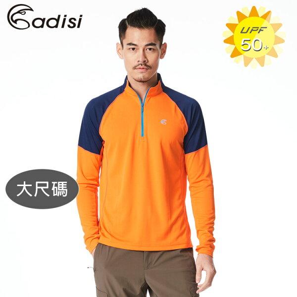 ADISI男抗UV防曬長袖半門襟排汗衣AL1811086-1(3XL)大尺碼城市綠洲專賣(CoolFree、抗紫外線、快乾、輕量)