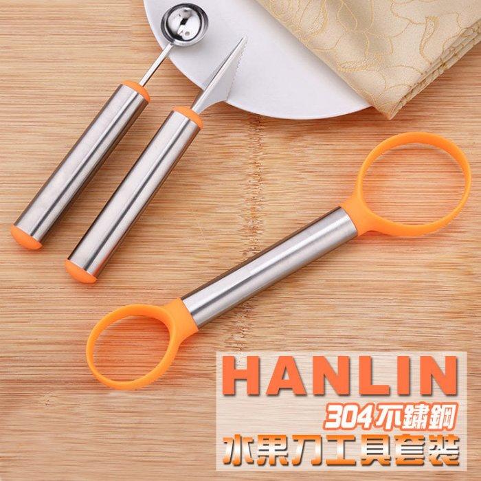 HANLIN 304不鏽鋼水果刀雕花刀工具套装(三件套)