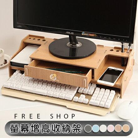 Free Shop 木質螢幕增高架收納架抽屜架 辦公桌面鍵盤收納置物架多功能生活DIY創意達人【QBBML6029】