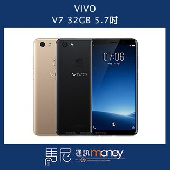 馬尼行動通訊:(+贈TSUMTSUM造型旅充頭)vivoV732GB5.7吋螢幕雙卡雙待全螢幕手機【馬尼行動通訊】