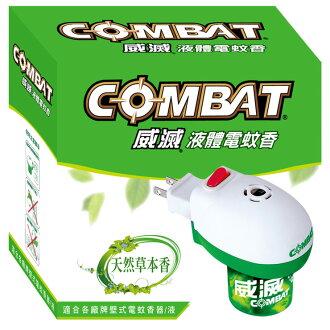 威滅 液體電蚊香 (電蚊香器 1入 + 補充瓶 1入 36ml)