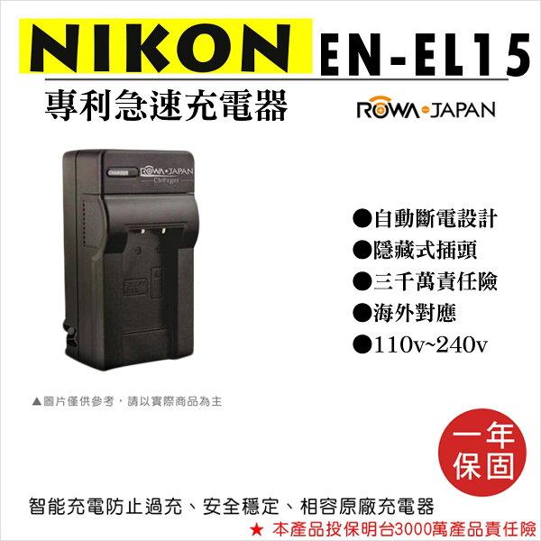 攝彩@樂華NIKONEN-EL15專利快速充電器ENEL15副廠座充D7100V1D750D800