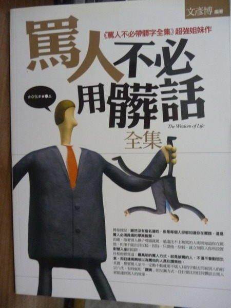 【書寶二手書T4/溝通_PBJ】罵人不必用髒話-全集_文彥博