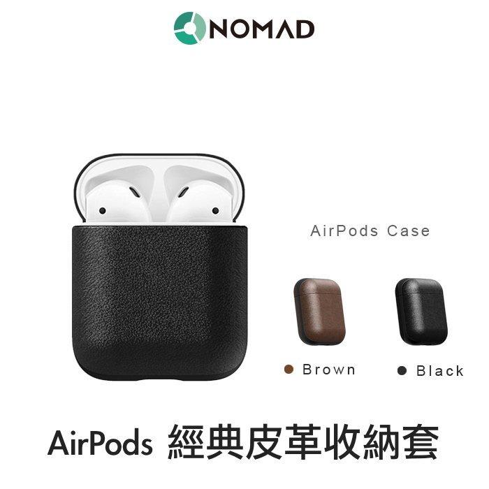 美國NOMAD AirPods專用經典皮革 保護收納盒 (台灣公司貨)