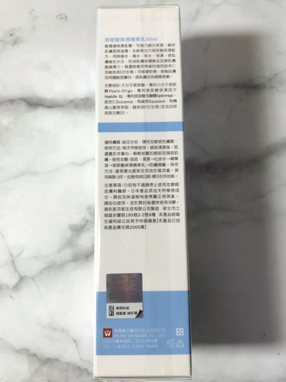 【DR. WU】 玻尿酸保濕精華乳 50ml 全新正貨盒裝封膜 / 效期2022.01【淨妍美肌】 1