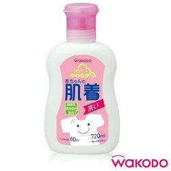日本原裝進口【wakodo和光堂】和光堂洗衣精.洗衣液720ml