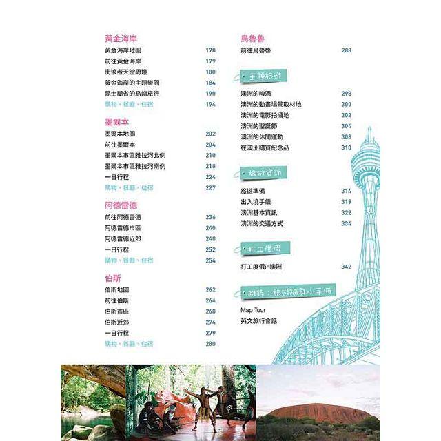 樂遊澳洲:雪梨.凱恩斯.墨爾本.阿德雷德.伯斯(隨書附贈實用地圖集&英語會話手冊) 2