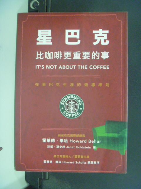【書寶二手書T8/財經企管_KNQ】星巴克:比咖啡更重要的事_HowardBeha