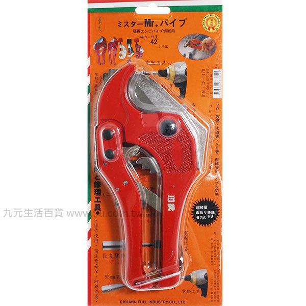 【九元生活百貨】川武CF-7479 42mm水電PVC管剪刀 水管剪