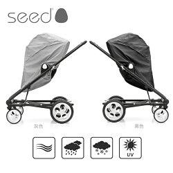 Seed Papilio 丹麥 嬰兒雙向避震手推車 / 嬰兒車 -  手推車專用防風/雨罩