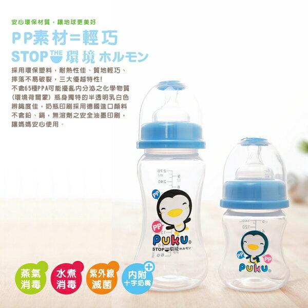 『121婦嬰用品館』PUKU標準PP奶瓶240ml 2
