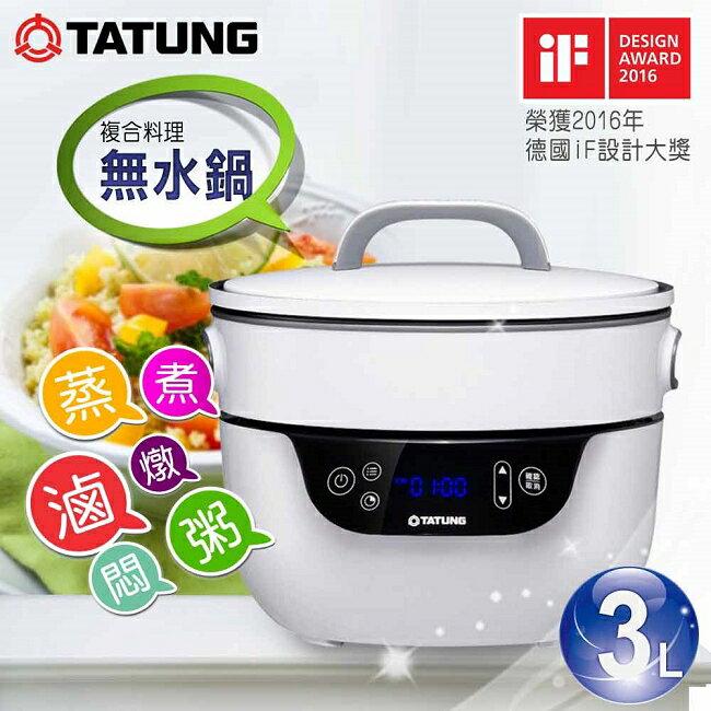 【大同TATUNG】健康複合料理無水鍋/TSB-3016EA - 限時優惠好康折扣