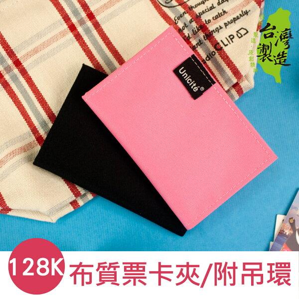 珠友文化:珠友NA-20065128K布質票卡夾票夾附吊環