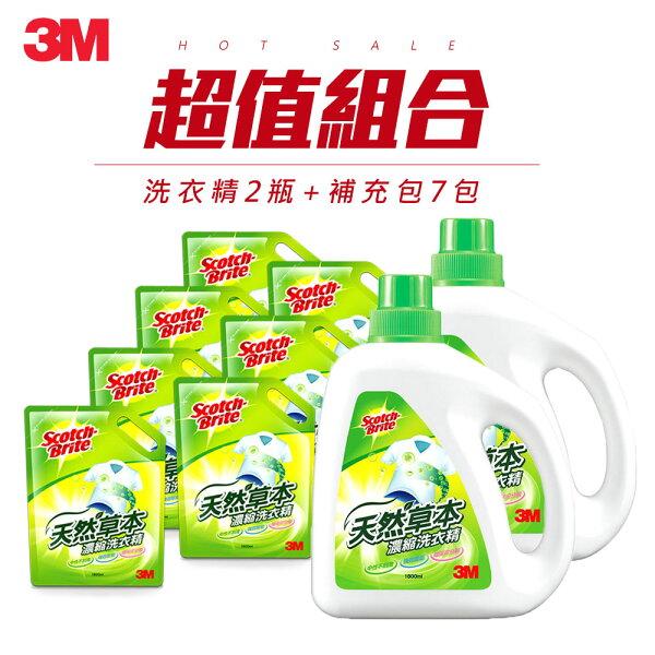 【3M】天然草本濃縮洗衣精1800ML*2+補充包1600ML*7