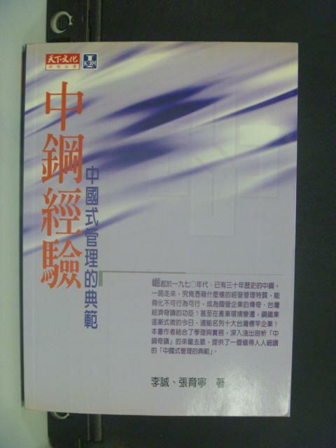 【書寶二手書T8/財經企管_HND】中鋼經驗:中國式管理的典範_李誠,張育寧