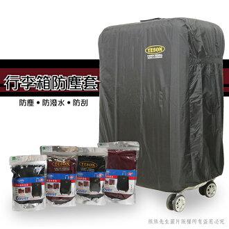 《熊熊先生》YESON 永生 台灣製造 行李箱/旅行箱 小型 託運套/防塵套/保護套