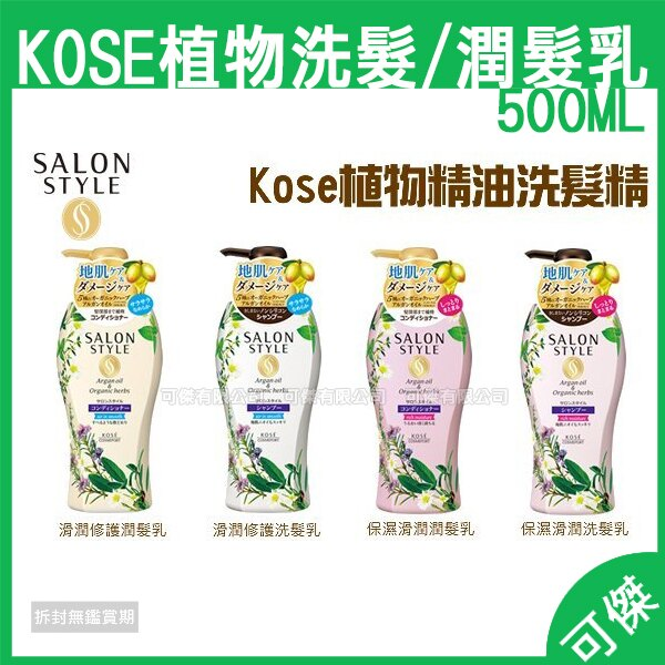 出清 可傑 日本 KOSE 高絲 SALON STYLE 植物精油洗髮精 / 潤髮乳 ( 滑潤修護 / 保濕滑潤 )
