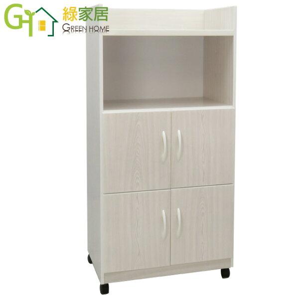 【綠家居】莉娜環保2.2尺塑鋼四門中餐櫃收納櫃(4色可選)