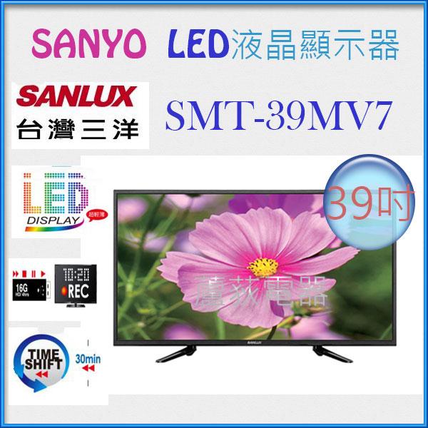 【三洋~ 蘆荻電器】 全新 32吋【LED液晶電視 】SMT-39MV7