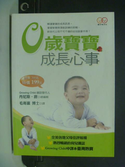 【書寶二手書T7/保健_JJT】0歲寶寶成長心事_Phil Bach