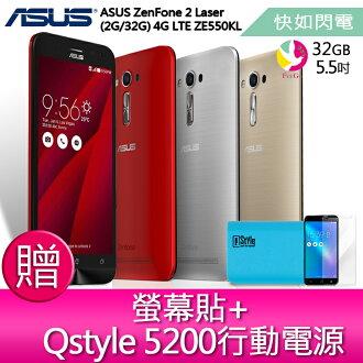 華碩ASUS ZenFone 2 Laser 5.5 吋 (2G/32G) 4G LTE 智慧型手機 ZE550KL【★ 贈台灣製造QStyle Rome 5200行動電源*1+螢幕貼*1】